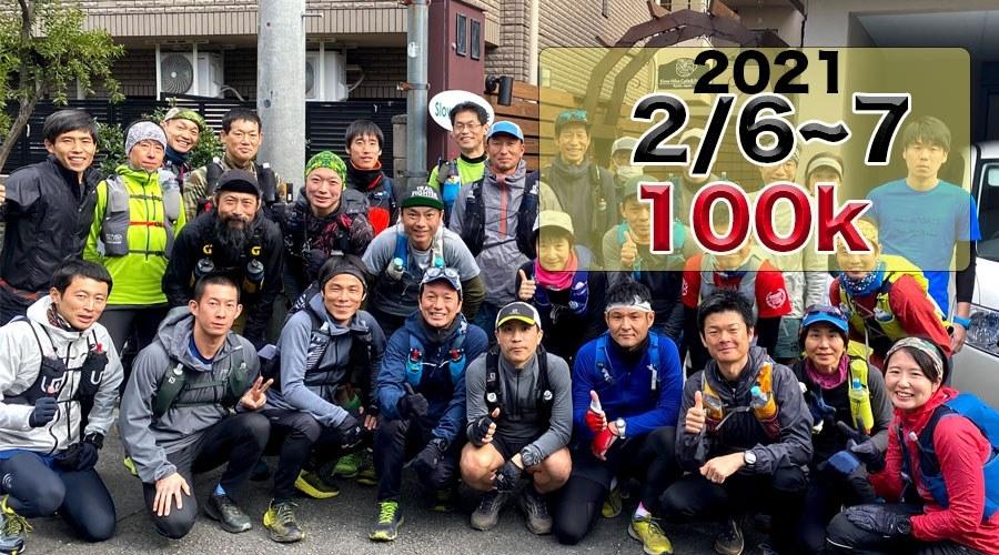 【2021/02/20(土)、21(日)開催】京都ラウンドトレイル100k 累積5000m UTMF対策に最適