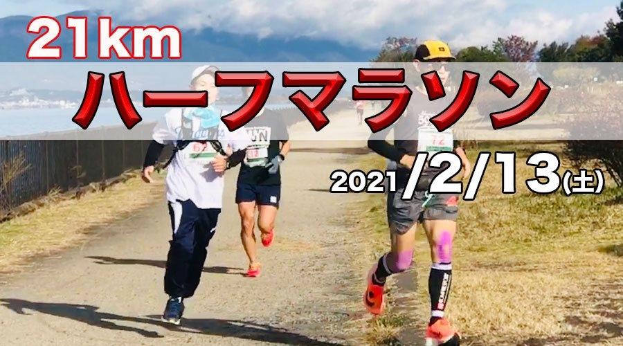 【2021/02/13(土)開催】トレフェスハーフマラソンWINTER21.095k