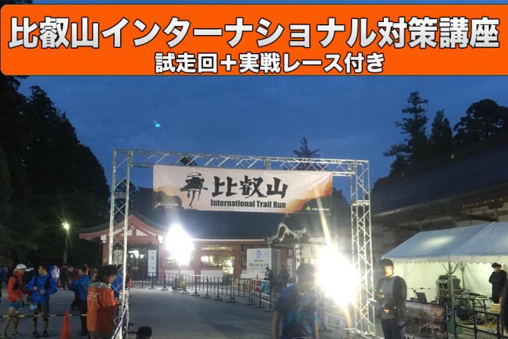 【2021/03/28(日)開催】2021比叡山インターナショナル完走講座