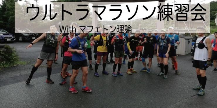 【2021/03/07(日)開催】ウルトラマラソン練習会単発 最終回
