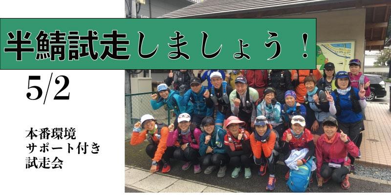【2021/05/02(日)開催】鯖街道ウルトラマラソン後半の部試走会 半鯖試走