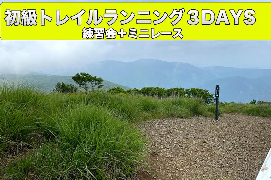 【2021/04/18(日)開催】【レース出走権付き】初級トレランレース完走講座