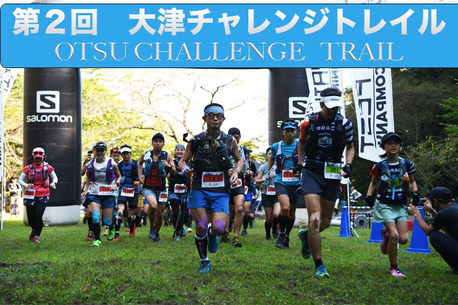 【2021/04/18(日)開催】第2回春の大津チャレンジトレイル 18k D+1300m