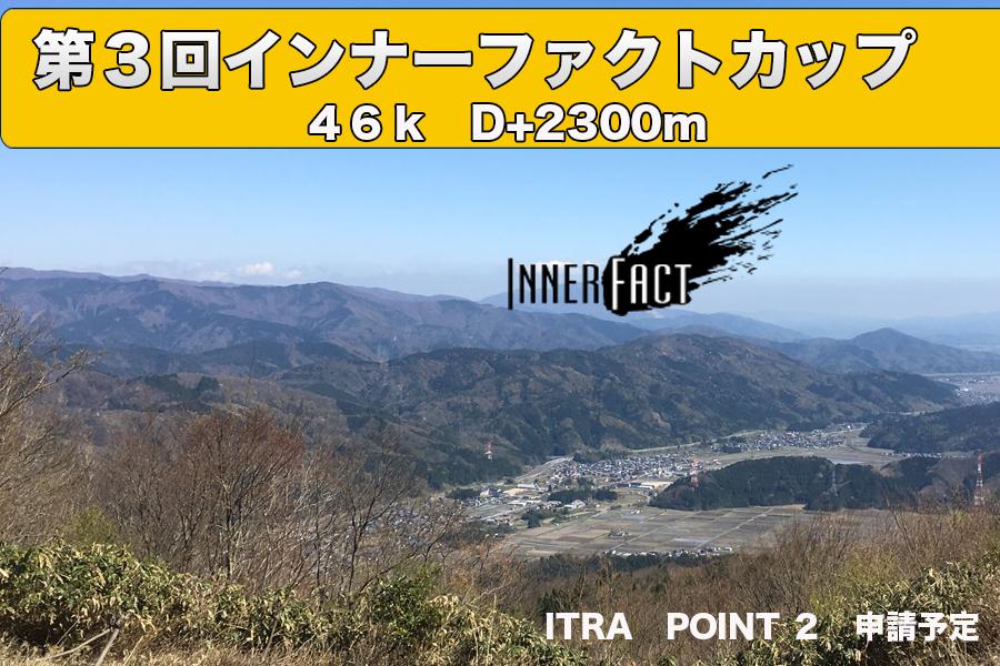 【2021/03/28(日)開催】第3回インナーファクトカップ46k D+2300m