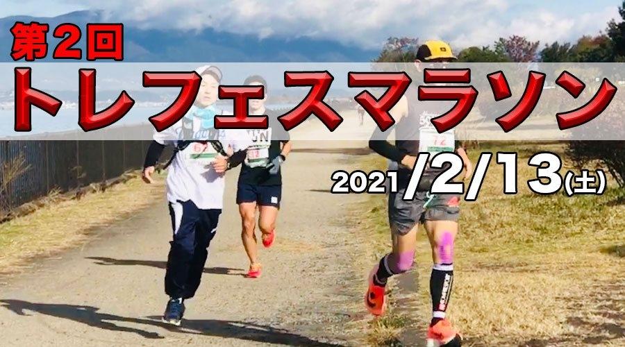 【2021/02/13(土)開催】トレフェスマラソンWINTER42.195k