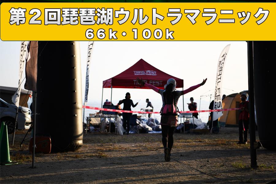 【2021/04/29(木・祝)開催】琵琶湖ウルトラマラニック60k 100k