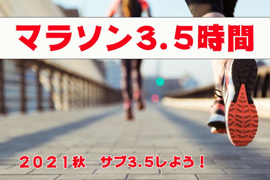 【全11回フルマラソンサブ3.5講座  2021/05/30(日)~】フルマラソンの学校 3時間半切り達成コース