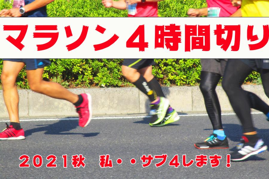 【全11回フルマラソンサブ4 2021/05/30(日)~】フルマラソンの学校 4時間切り達成コース