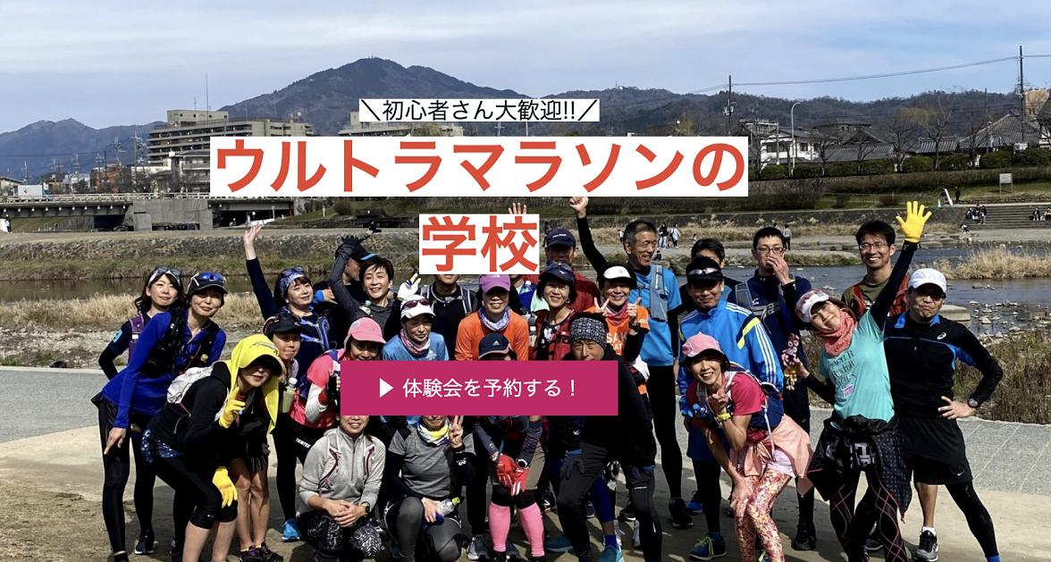 【2021/05/29(土)開催】ウルトラマラソンの学校 1回コース