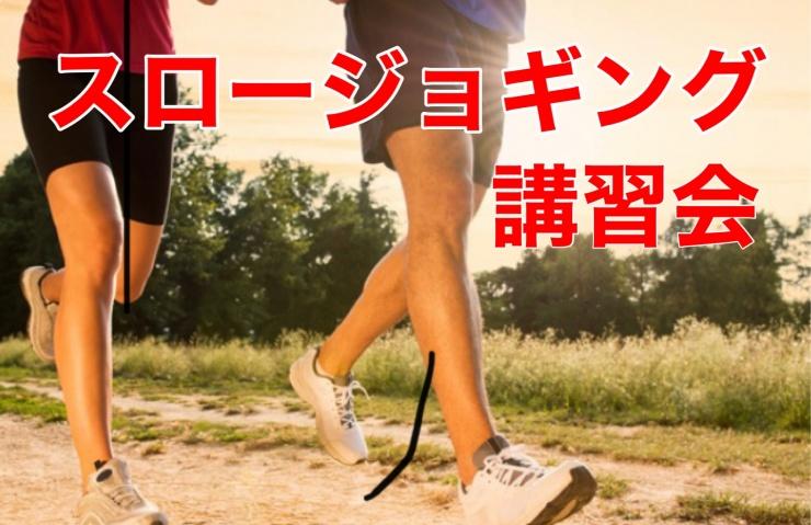 【2021/07/31(土)開催】スロージョギング講習会