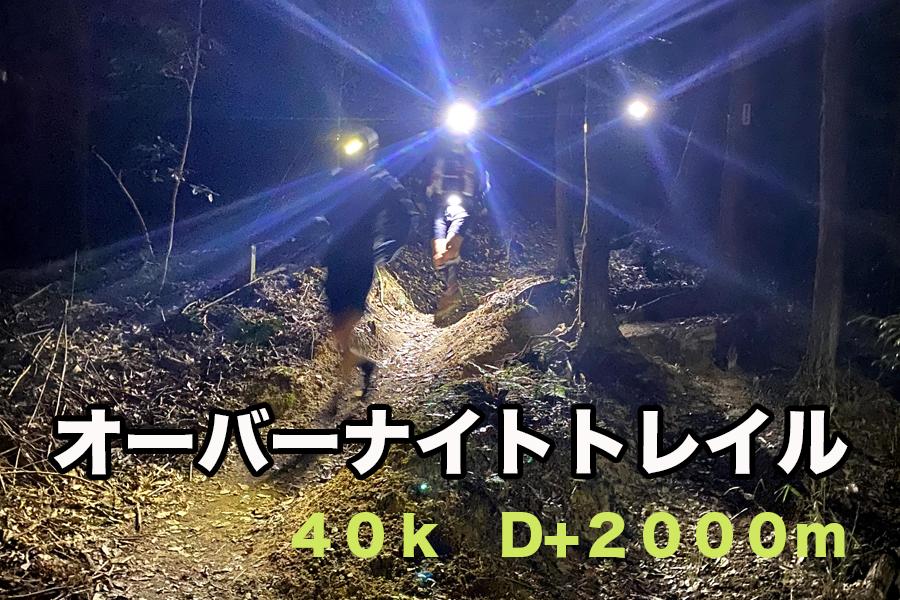【9月23日(木・祝)開催】オーバーナイトトレイル 40k中級者向け ハセツネ 小海100対策