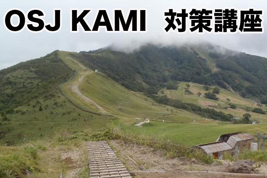 【9月18日(土)開催】OSJ KAMI100トレイル完走対策講座1DAY